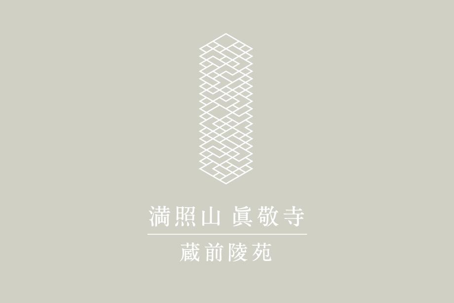 満照山 眞敬寺 蔵前陵苑 2018年7月の新盆会・盂蘭盆会合同法要