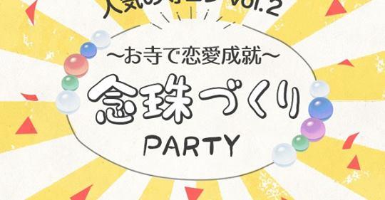 "恋愛成就♡念珠作り""PARTY 開催"