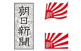 朝日新聞に眞敬寺 蔵前陵苑が掲載されました