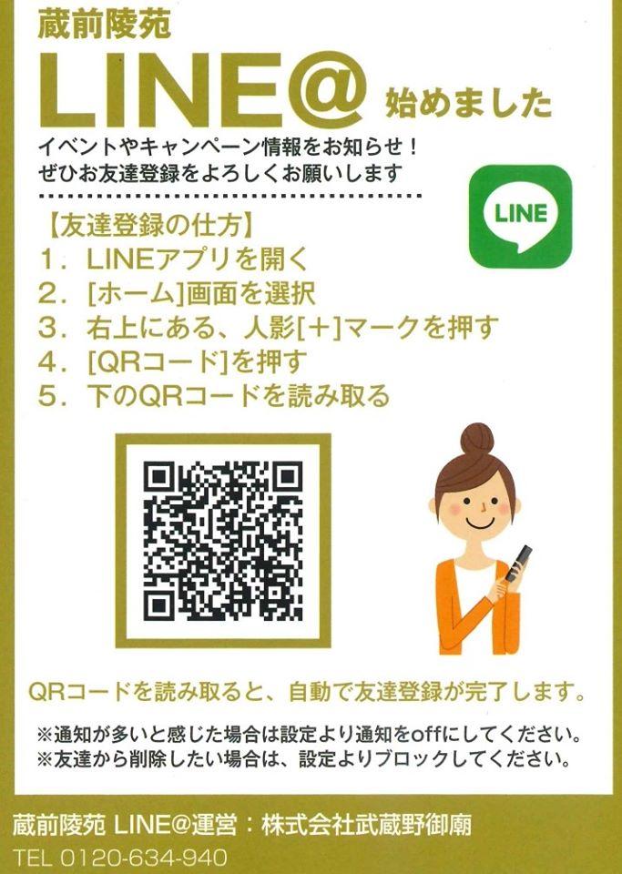 LINE@をはじめました!