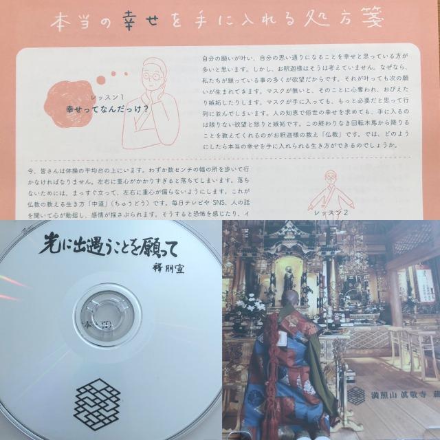 満照山 眞敬寺 第十七世住職読経CD 本当の幸せを手に入れる処方箋の送...