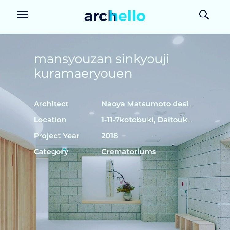 オランダのデザインウェブマガジン「Archello」に掲載